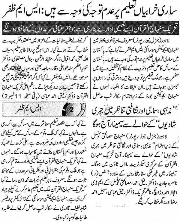 Minhaj-ul-Quran  Print Media Coverage Daily Express Page: 9, 2