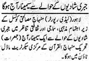 Minhaj-ul-Quran  Print Media CoverageDaliy Nawa-i-Waqt Page: 2