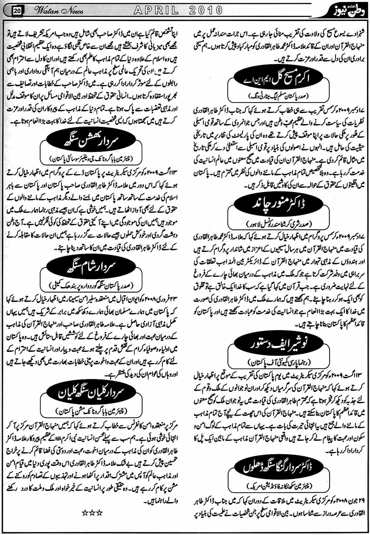 Minhaj-ul-Quran  Print Media Coverage Monthly Watan News International Page: 18