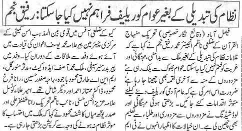 Minhaj-ul-Quran  Print Media Coverage Daily Nawa e Waqt (Faisalabad)
