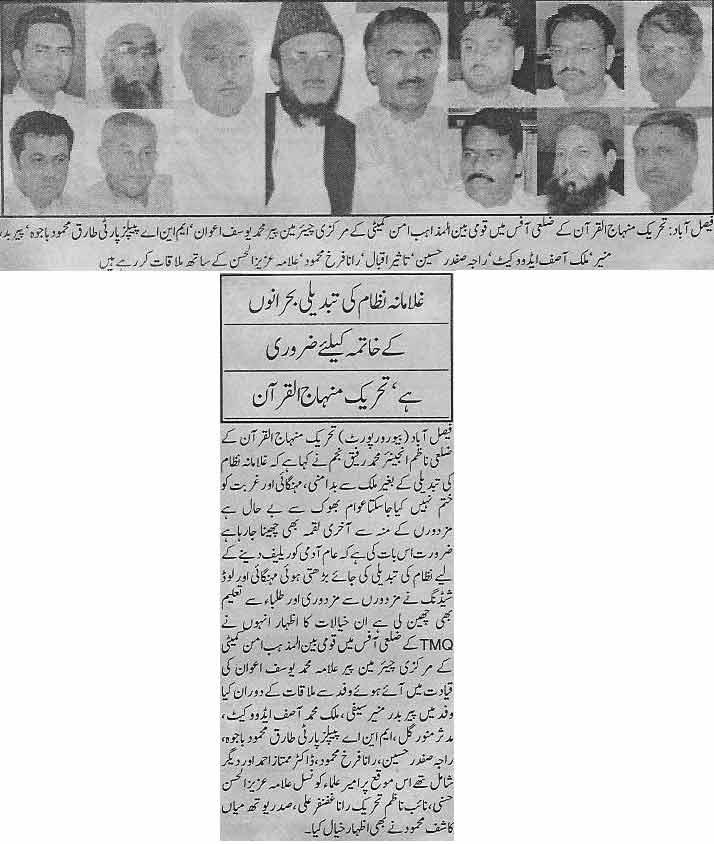 Minhaj-ul-Quran  Print Media Coverage Daily Pakistan (Faisalabad)