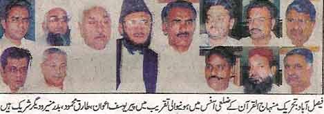 Minhaj-ul-Quran  Print Media Coverage Daily Ausaf (Faisalabad)