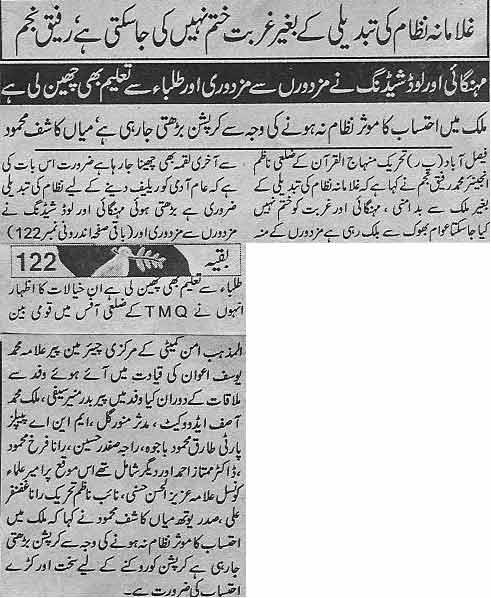 Minhaj-ul-Quran  Print Media Coverage Daily Amn (Faisalabad)