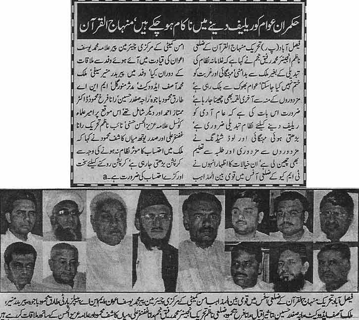 Minhaj-ul-Quran  Print Media Coverage Daily Report (Faisalabad)
