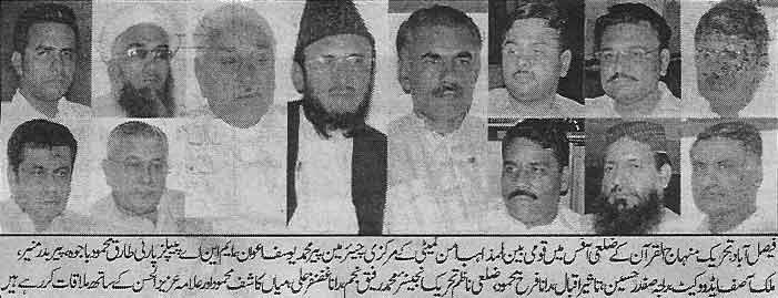 Minhaj-ul-Quran  Print Media Coverage Daily Fori Action (Faisalabad)