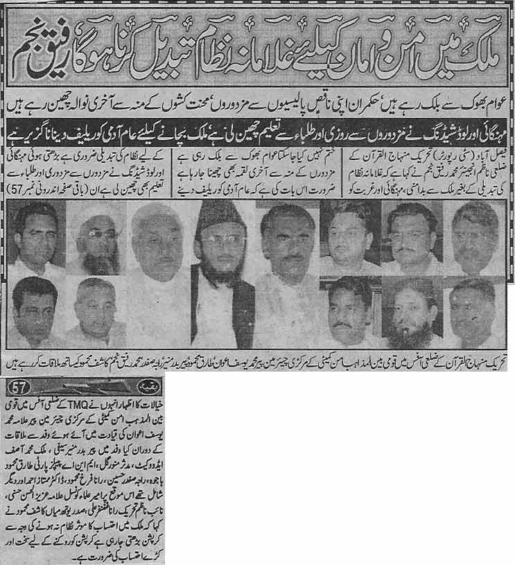 Minhaj-ul-Quran  Print Media CoverageDaily Har Lamha (Faisalabad)