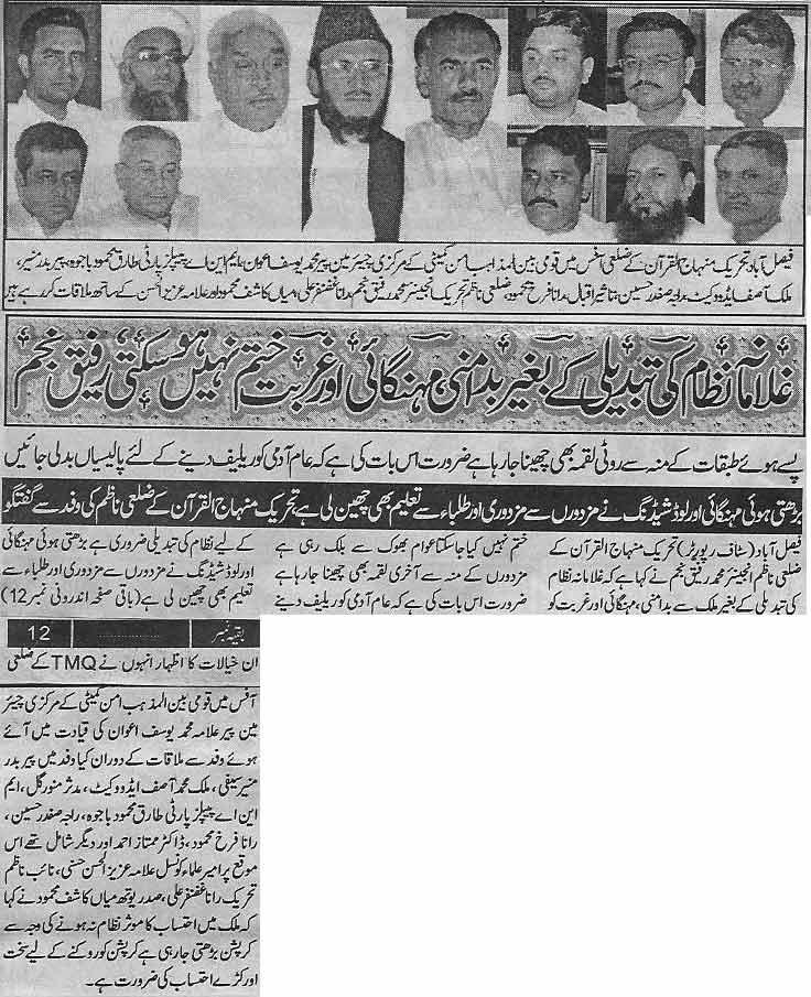 Minhaj-ul-Quran  Print Media Coverage Daily Irfan (Faisalabad)
