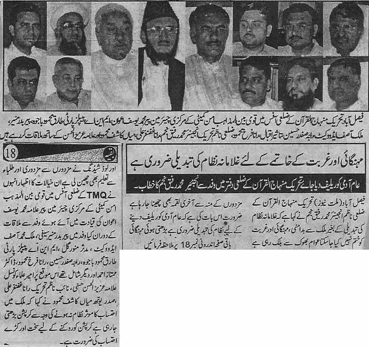 Minhaj-ul-Quran  Print Media Coverage Daily Millat (Faisalabad)