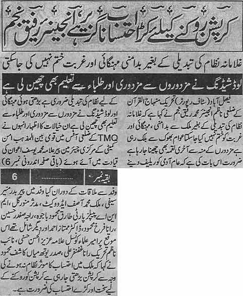 Minhaj-ul-Quran  Print Media Coverage Daily Paigham (Faisalabad)