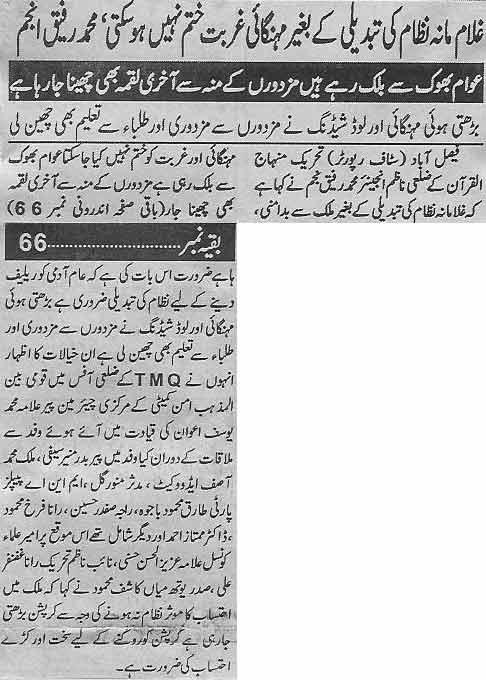 Minhaj-ul-Quran  Print Media Coverage Daily Waqif (Faisalabad)