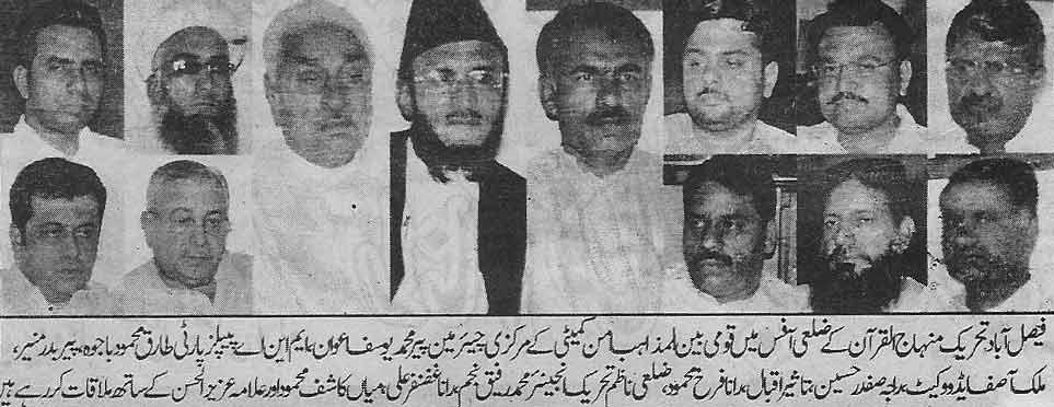 Minhaj-ul-Quran  Print Media Coverage Daily Zarb e Aahin (Faisalabad)