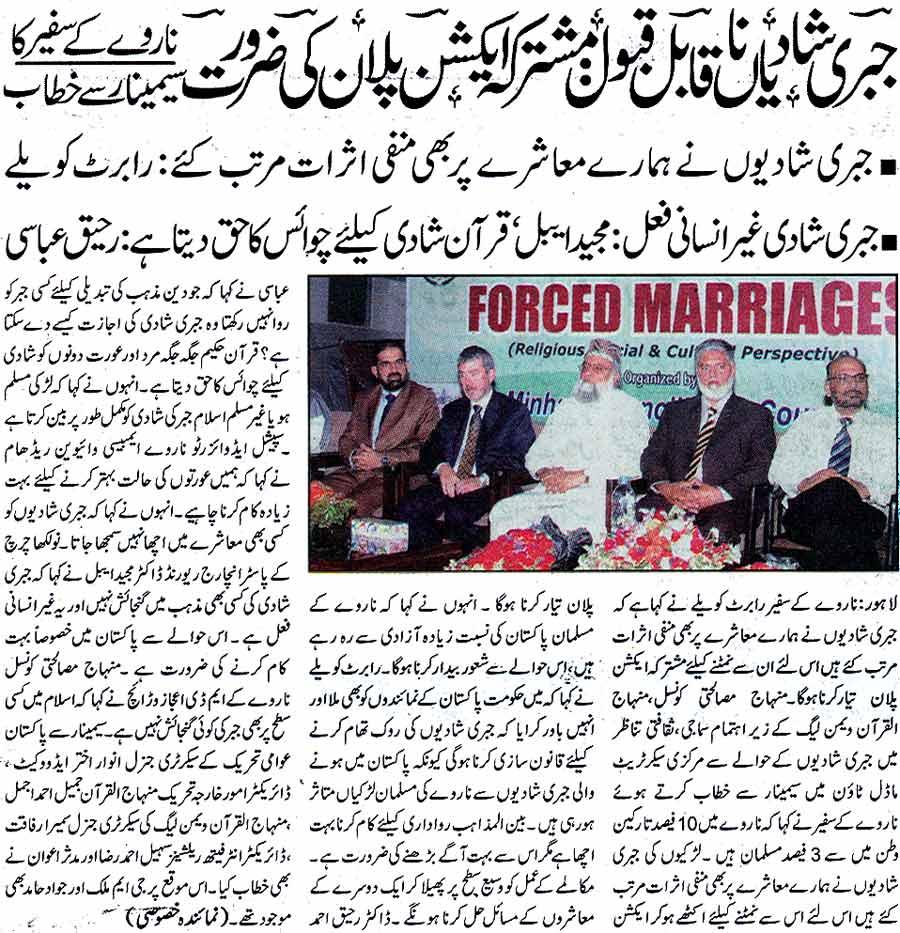 Minhaj-ul-Quran  Print Media CoverageDaily Aaj Kal Page: 3