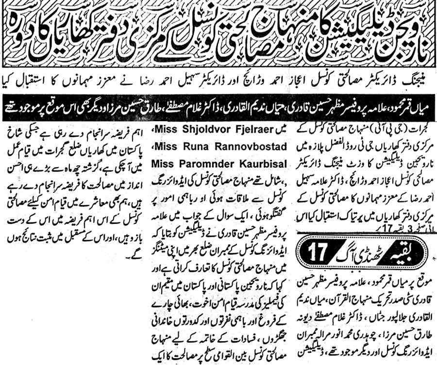 تحریک منہاج القرآن Minhaj-ul-Quran  Print Media Coverage پرنٹ میڈیا کوریج Daily Thandi Aag Gujrat Front Page