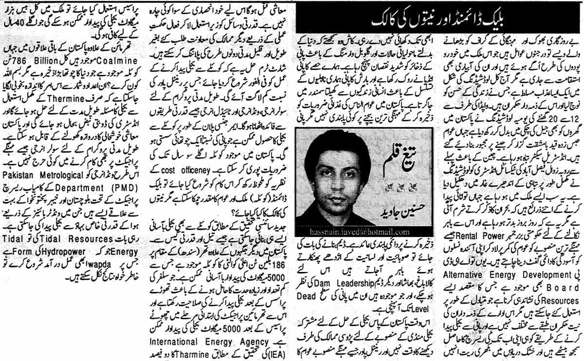 Minhaj-ul-Quran  Print Media Coverage Daily Din Editorial Page