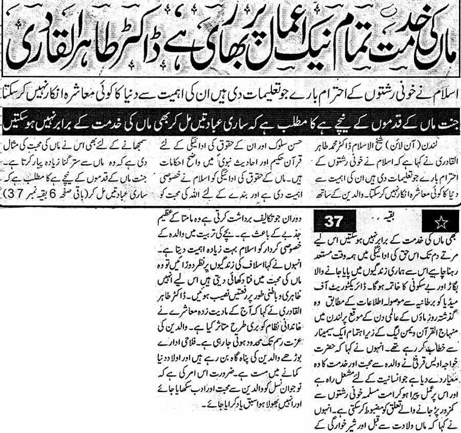 Minhaj-ul-Quran  Print Media Coverage Daily Islamabad Times Back Page