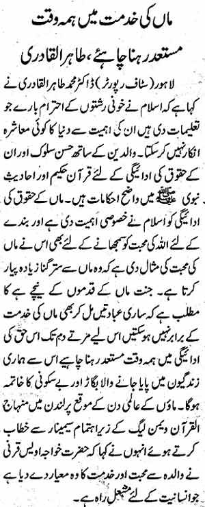 Minhaj-ul-Quran  Print Media Coverage Daily Waqt