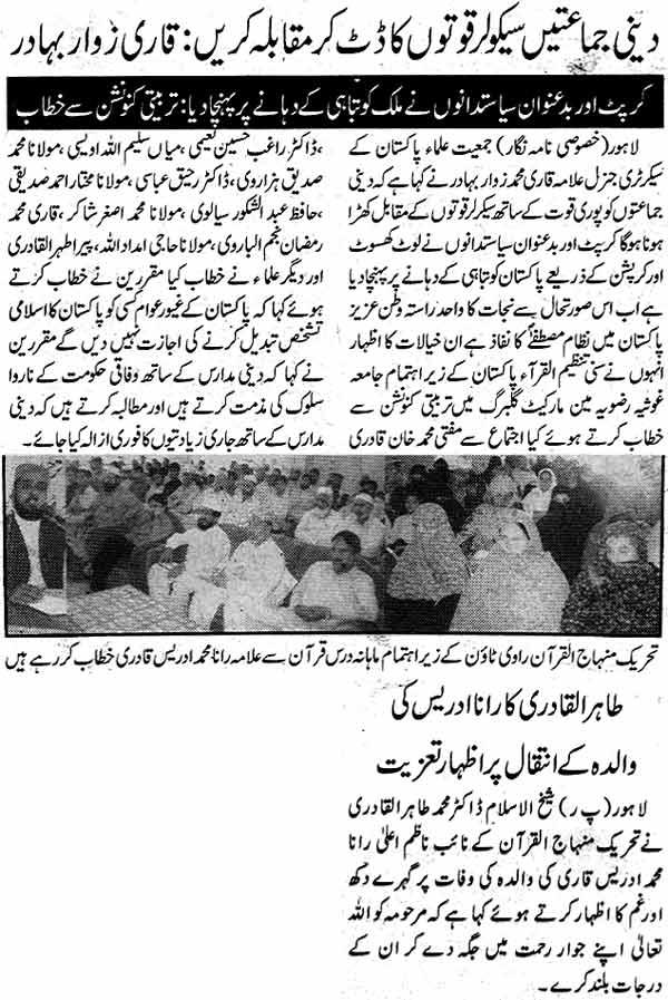 Minhaj-ul-Quran  Print Media CoverageDaily Nawa-i-Waqt Page: 6, 2