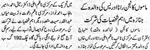 Minhaj-ul-Quran  Print Media CoverageDaily Waqt Page: 4