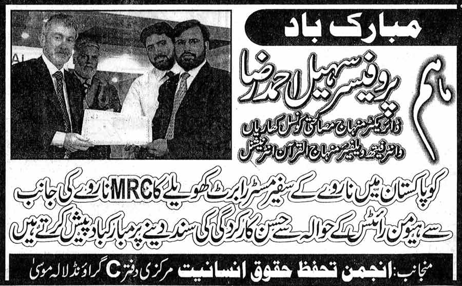 Minhaj-ul-Quran  Print Media CoverageDaily Thandi Aag Gujrat Front Page