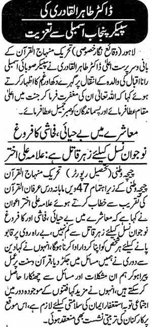 Minhaj-ul-Quran  Print Media CoverageDaily Ausaf Page: 2, 7