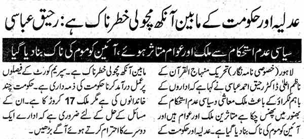 Minhaj-ul-Quran  Print Media Coverage Daily Nawa-i-Waqt Page: 7