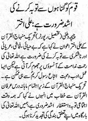 Minhaj-ul-Quran  Print Media Coverage Daily Waqt Page: 4
