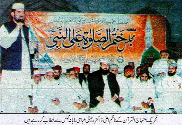 Minhaj-ul-Quran  Print Media Coverage Daily Ausaf Page: 7