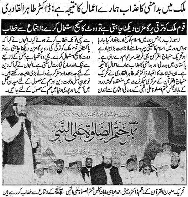 Minhaj-ul-Quran  Print Media CoverageDaily Jinnah Page: 6