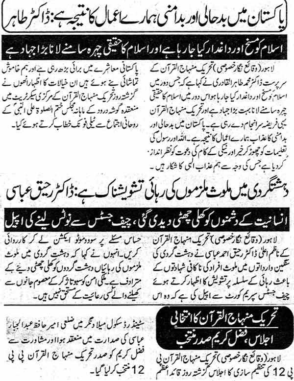 Minhaj-ul-Quran  Print Media Coverage Daily Ausaf Page: 7, 2