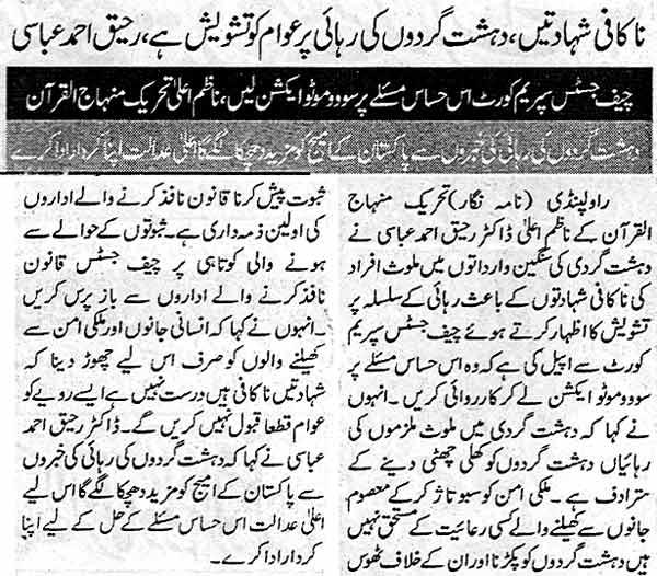 Minhaj-ul-Quran  Print Media CoverageDaily Islamabad Times