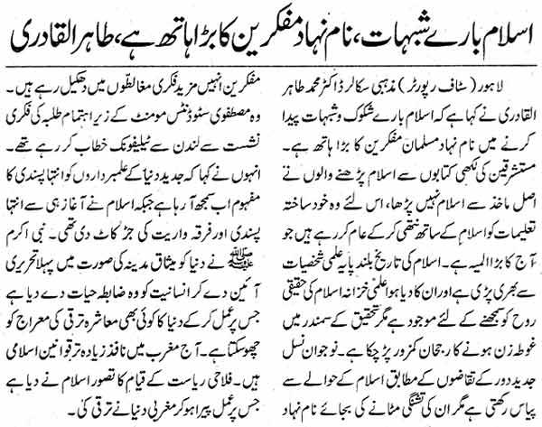 Minhaj-ul-Quran  Print Media CoverageDaily Waqt