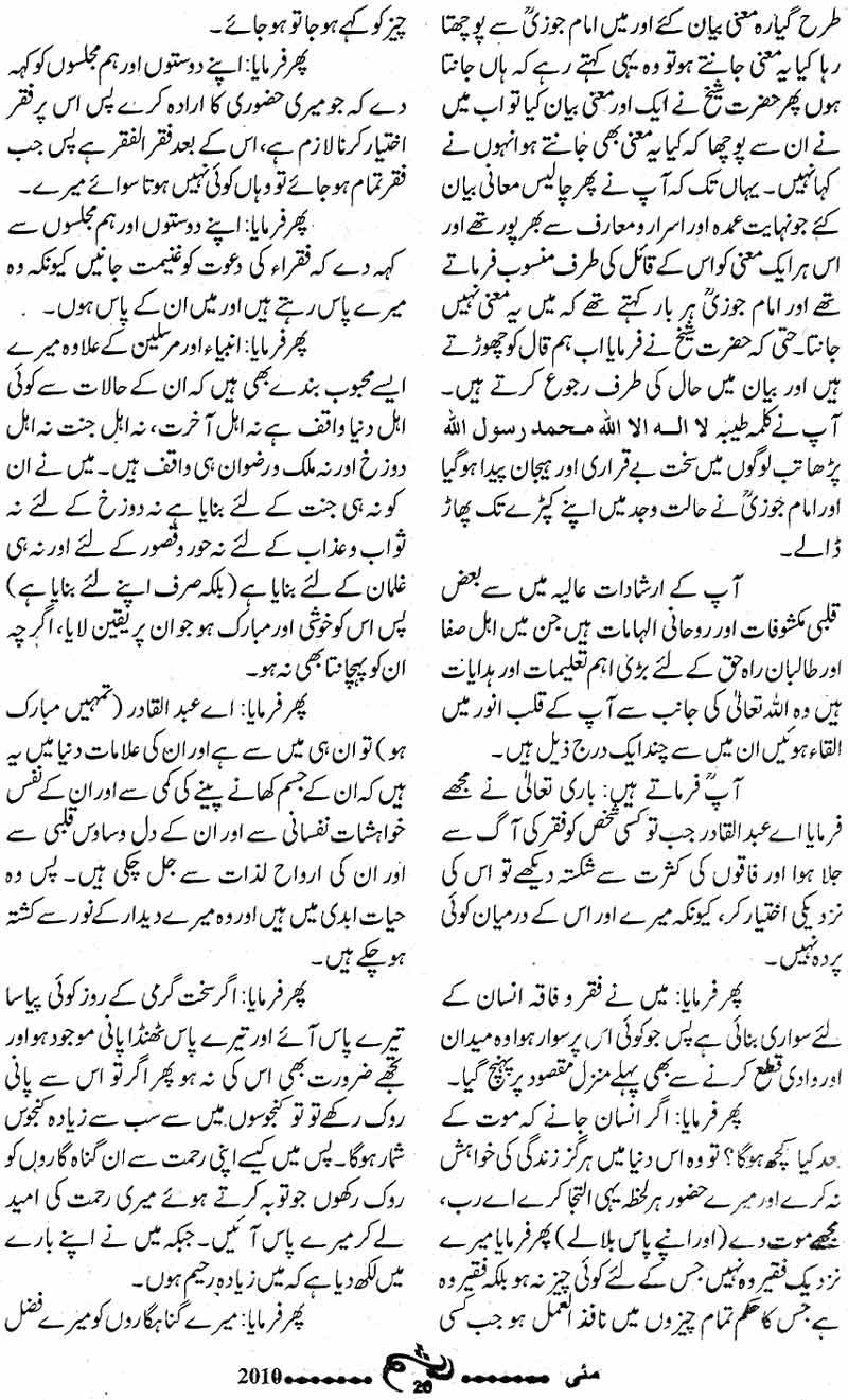 Minhaj-ul-Quran  Print Media CoverageMonthly Raysham Page: 20
