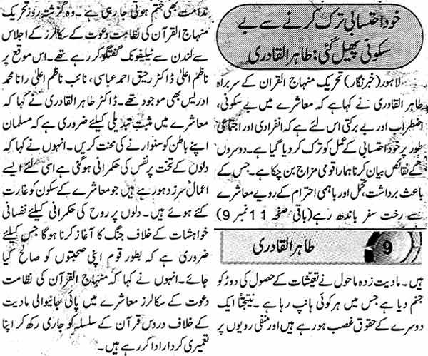 Minhaj-ul-Quran  Print Media Coverage Daily Express Page: 9