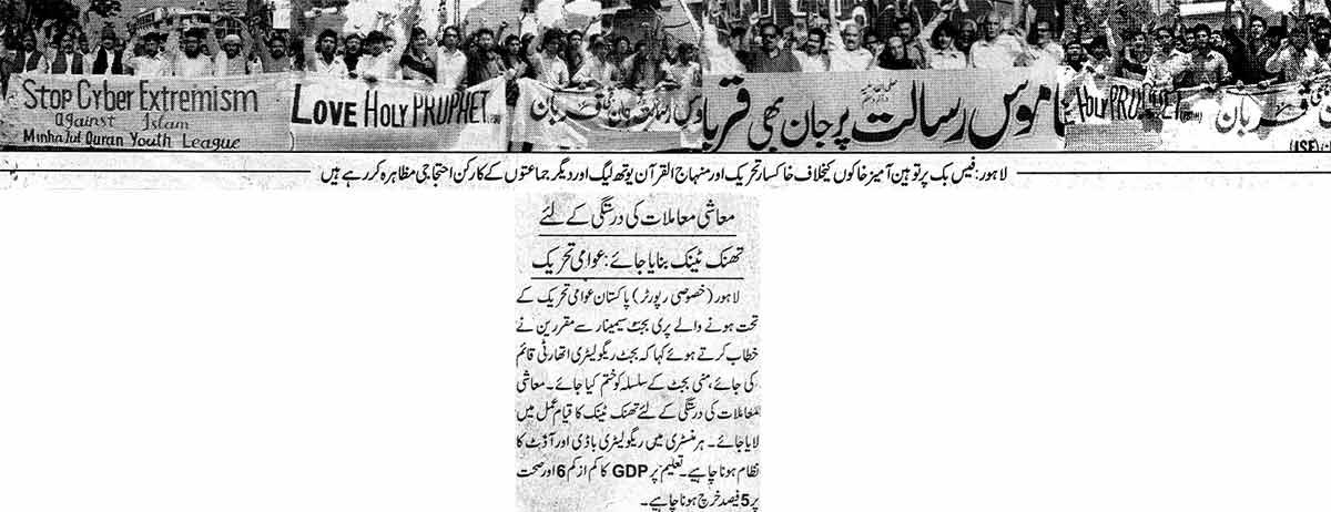 Minhaj-ul-Quran  Print Media CoverageDaily Jang Page: 4, 2