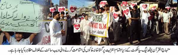 Minhaj-ul-Quran  Print Media CoverageDaily Din Sialkot
