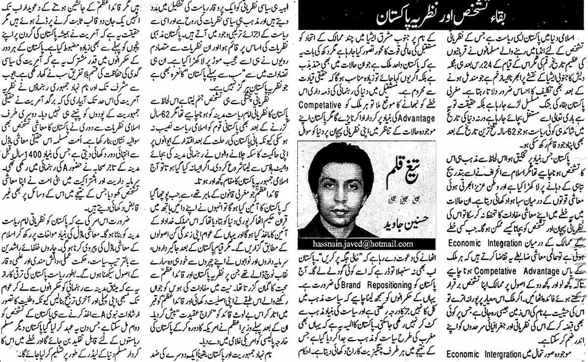 Mustafavi Student Movement Print Media Coverage Daily Din Editorial Page