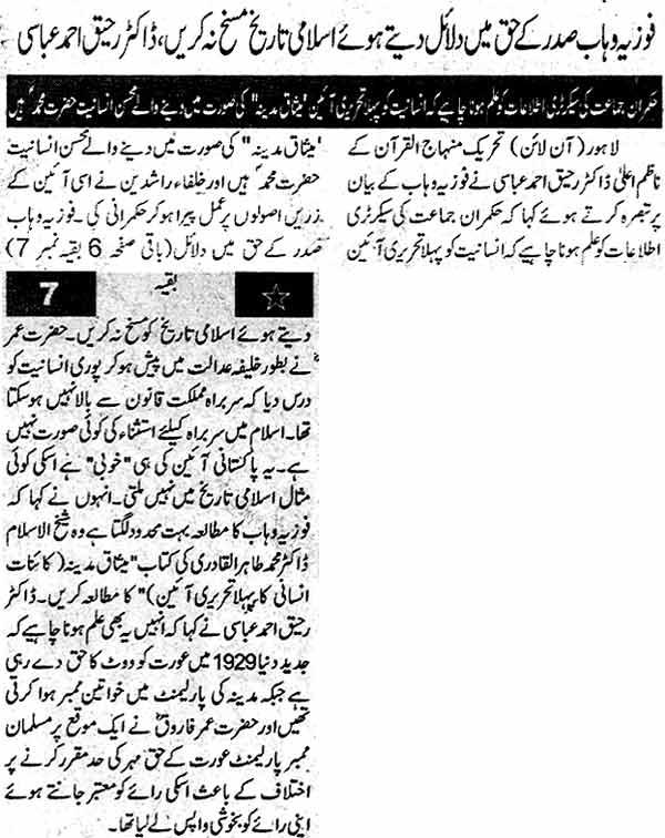 Minhaj-ul-Quran  Print Media Coverage Daily Islamabad Times