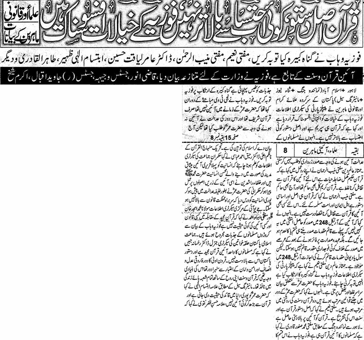 Minhaj-ul-Quran  Print Media Coverage Daily Jang Fornt Page