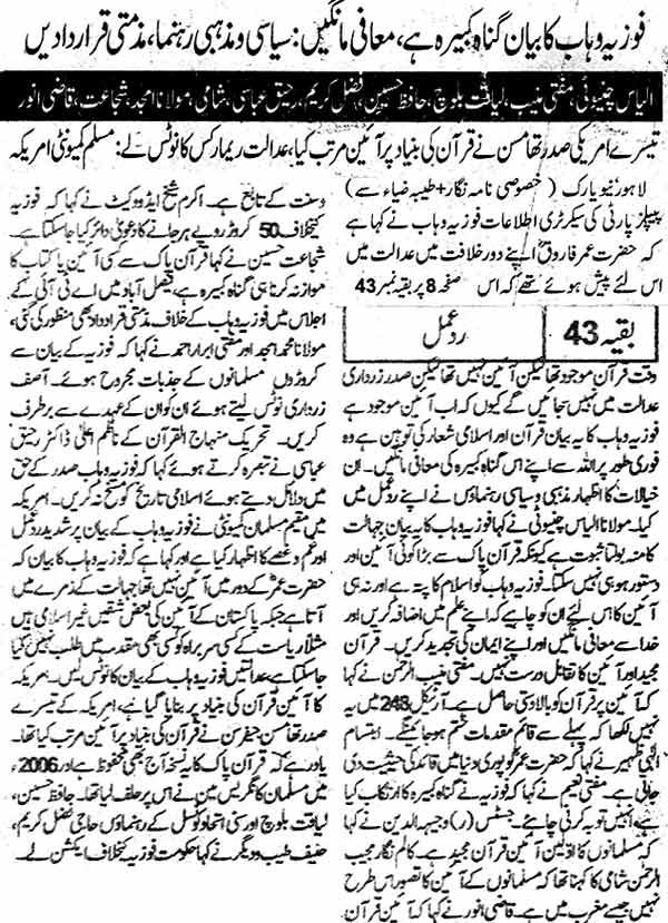 Minhaj-ul-Quran  Print Media Coverage Daily Nawa-i-Waqt Front Page