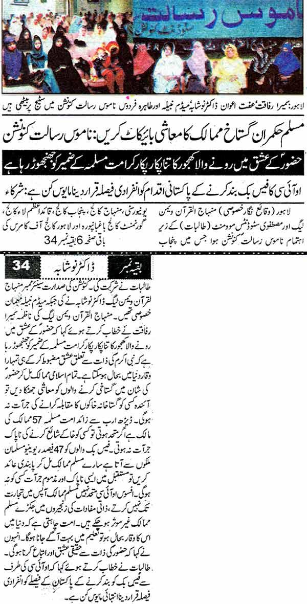 Minhaj-ul-Quran  Print Media CoverageDaily Ausaf Back Page