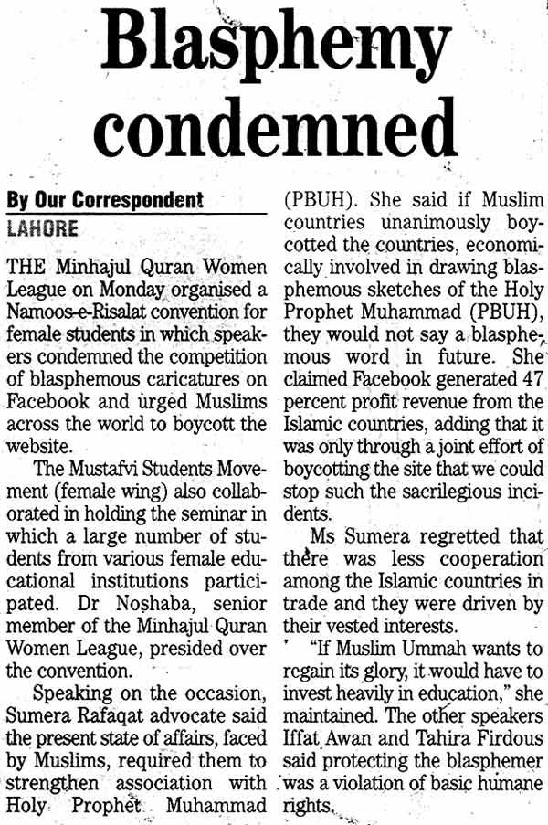 Minhaj-ul-Quran  Print Media Coverage Daily The News Page: 20