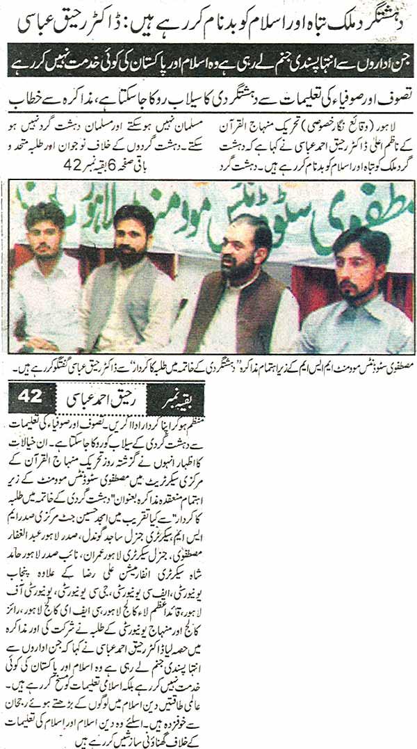 Minhaj-ul-Quran  Print Media CoverageDaily Ausaf Last Page