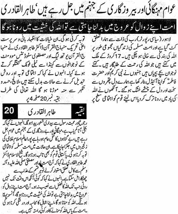 Minhaj-ul-Quran  Print Media CoverageDaily Din Page: 5