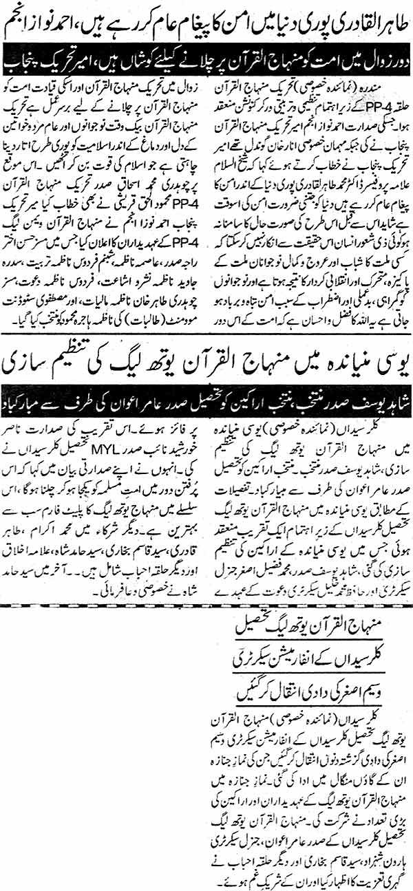 Minhaj-ul-Quran  Print Media CoverageDaily Islamabad Times Page: 4, 2
