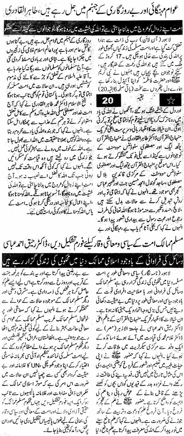 Minhaj-ul-Quran  Print Media CoverageDaily Islamabad Times Page: 8, 2
