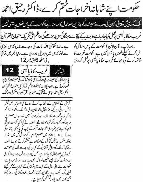Minhaj-ul-Quran  Print Media Coverage Daily Ausaf Page: 3