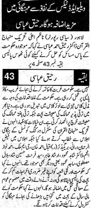 Minhaj-ul-Quran  Print Media Coverage Daily Din Page: 3