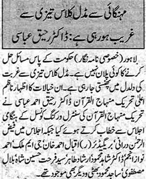 Minhaj-ul-Quran  Print Media Coverage Daily Nawa-i-Waqt Page: 4