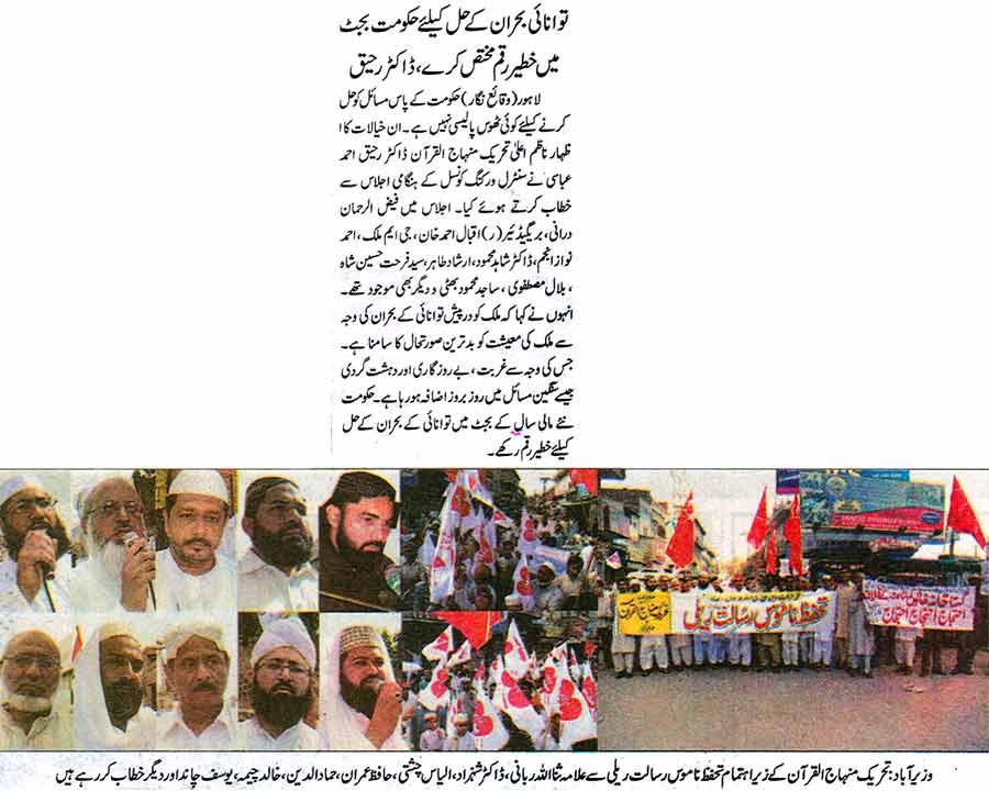 Minhaj-ul-Quran  Print Media Coverage Daily Waqt Page: 2, 5