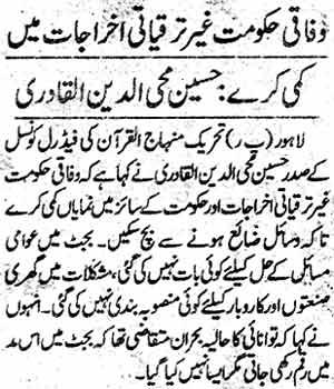 Minhaj-ul-Quran  Print Media Coverage Daily Jinnah